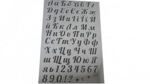 Трафарет Алфавит №1