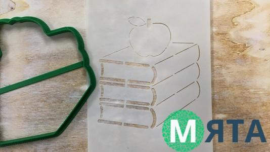 Вырубка + трафарет Книга с яблоком
